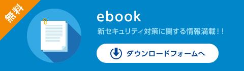 【無料】ホワイトペーパー 新セキュリティ対策に関する情報満載!! 今すぐダウンロード