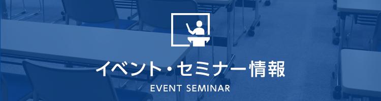 イベント・セミナー情報 EVENT SEMINAR