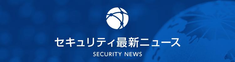 セキュリティ最新ニュース SECURITY NEWS