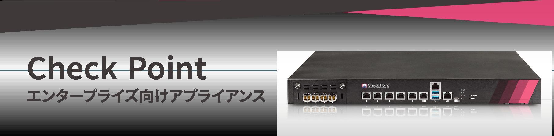 エンタープライズ向けネットワークセキュリティアプライアンス Check Point5000