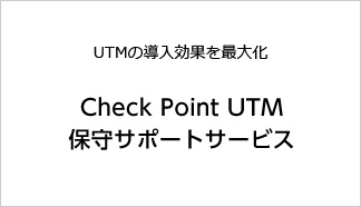 Check Point UTM 保守サポートサービス