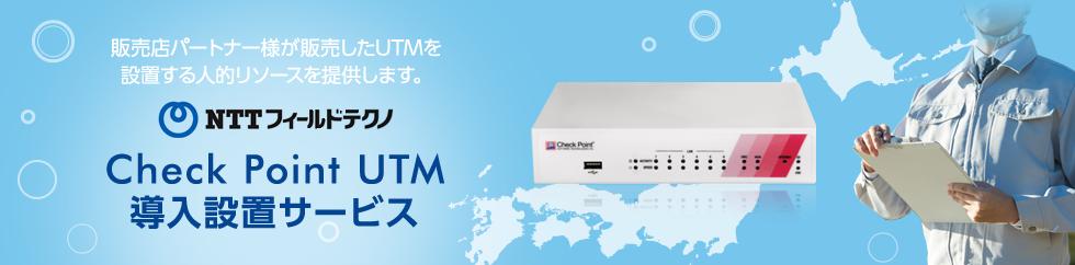 代理店様が販売したUTMを設置する人的リソースを提供します。Check Point UTM導入設置サービス