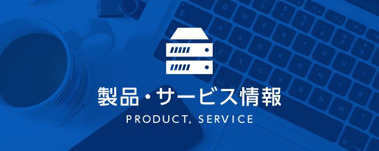 製品・サービス情報 PRODUCT,SERVICE