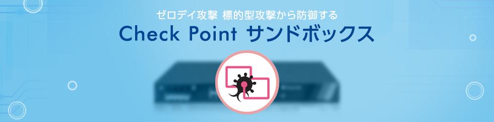 ゼロデイ攻撃 標的型攻撃から防御する Check Point サンドボックス