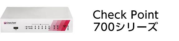 Check Point 700シリーズ